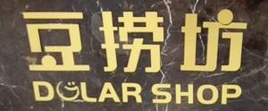 豆捞坊(ドウラオファン)の看板