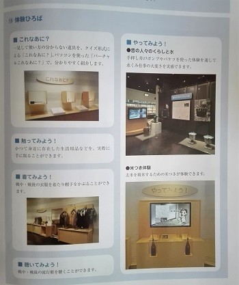 f:id:kurashi-map:20170126125536j:plain