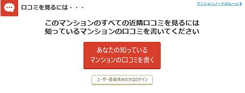 f:id:kurashi-map:20170718172652p:plain