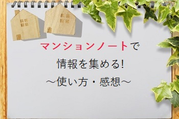 f:id:kurashi-map:20170719091843j:plain
