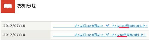 f:id:kurashi-map:20170719094026p:plain